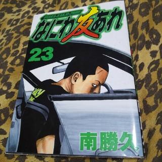 コウダンシャ(講談社)のなにわ友あれ23(青年漫画)