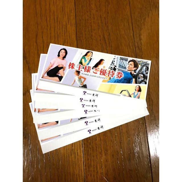 holiday(ホリデイ)の東祥 株主優待券 7枚セット チケットの施設利用券(フィットネスクラブ)の商品写真