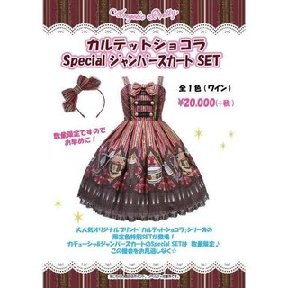 Angelic Pretty - Angelic Pretty カルテットショコラスペシャルセット