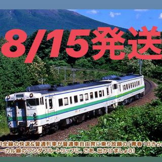 青春18切符 3回(鉄道乗車券)