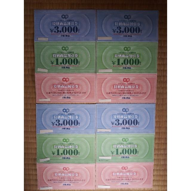 青山(アオヤマ)の洋服の青山カード会員専用の特別商品割引券4組 チケットの優待券/割引券(ショッピング)の商品写真