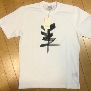 Balenciaga - VETEMENTS 19ss 新品 干支 漢字 Tシャツ xs