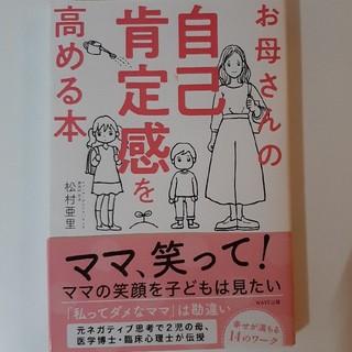お母さんの自己肯定感を高める本(結婚/出産/子育て)