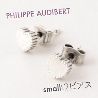 フィリップオーディベール(Philippe Audibert)の新品 PHILIPPE AUDIBERT small heart ピアス(ピアス)