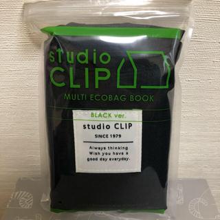 スタディオクリップ(STUDIO CLIP)のstudio  clipエコバック(エコバッグ)