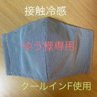 マスク(THE MASK)のゆう様専用 インナーマスク(その他)