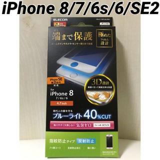 エレコム(ELECOM)のiPhone8/7/6s/6/SE2 対応 液晶保護フィルム ブルーライトカット(保護フィルム)