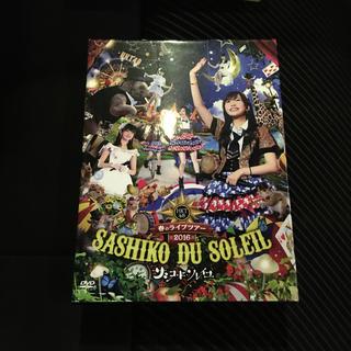 エイチケーティーフォーティーエイト(HKT48)のHKT48春のライブツアー ~サシコ・ド・ソレイユ2016~ DVD(ミュージック)