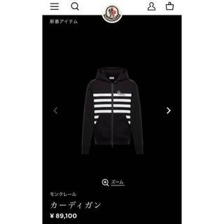 モンクレール(MONCLER)の激安⭐️新作MONCLER パーカー サイズS/M(Tシャツ/カットソー(半袖/袖なし))