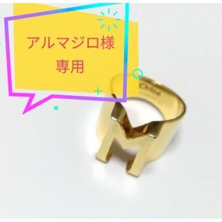 クロエ(Chloe)のChloe           アルファベットリング  M(リング(指輪))