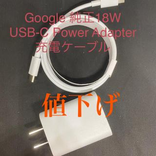 Google 純正18W USB-C Power Adapter 充電ケーブル(バッテリー/充電器)