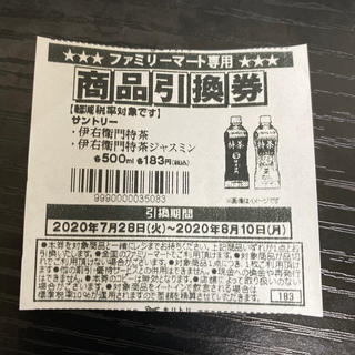 サントリー - サントリー伊右衛門 特茶 無料引換券10枚 ファミリーマート
