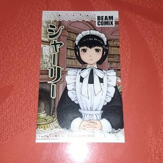 カドカワショテン(角川書店)のシャーリー 特典カード(カード)