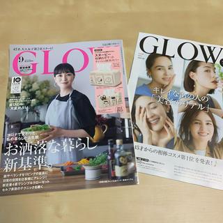 GLOW  9月号 雑誌のみ(ファッション)