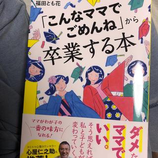 「こんなママでごめんね」から卒業する本(結婚/出産/子育て)
