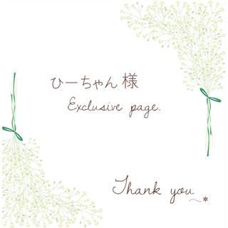 フィフス(fifth)のひーちゃん様 おまとめ専用ページ❁❁(シャツ/ブラウス(長袖/七分))