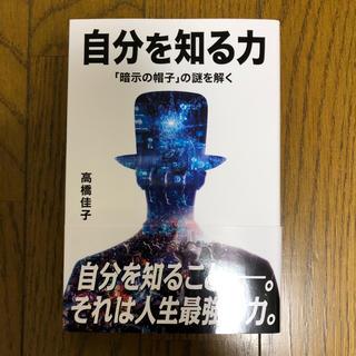 『自分を知る力』高橋佳子(人文/社会)