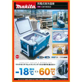 マキタ(Makita)のcw180dz  マキタ 冷温庫 近日中ラスト1台(冷蔵庫)