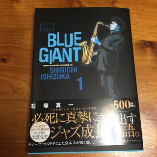 BLUE GIANT TENOR SAXOPHONE/MIYAMOTO 1(青年漫画)