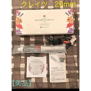 【美品】クレイツ ヘアブラシアイロン 26mm(ヘアアイロン)