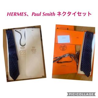 Hermes - HERMES、Paul Smith ネクタイセット(コメント必須)