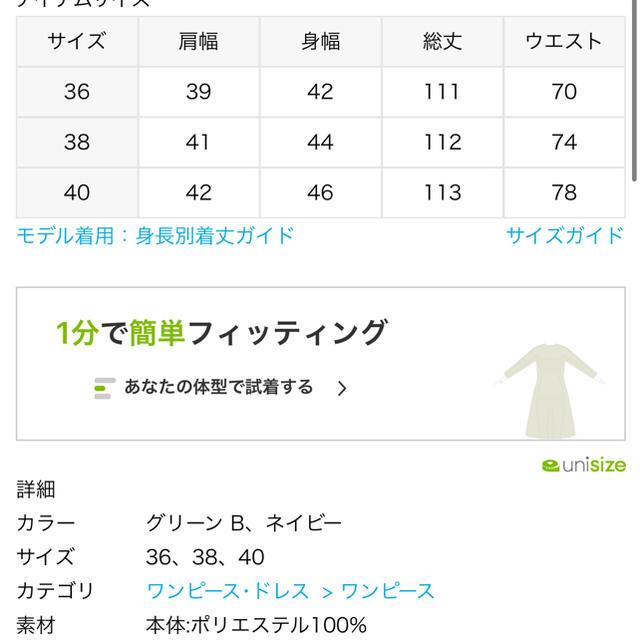 IENA(イエナ)のIENA イエナ フェザープリントワンピース 定価20900円! レディースのワンピース(ひざ丈ワンピース)の商品写真