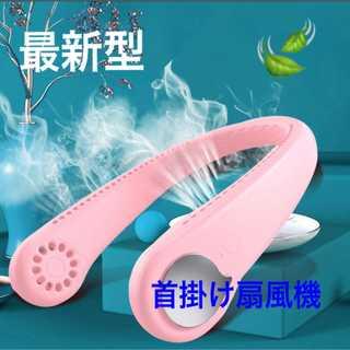 新品未使用 首かけ扇風機 ネッククーラー 羽なし扇風機 ハンディfan  首掛け(扇風機)