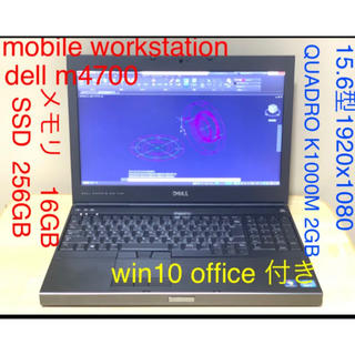 デル(DELL)のdell precision M4700  メモリ16GB SSD 256GB(ノートPC)