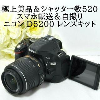 Nikon - ★極上美品&スマホ転送&自撮り★シャッター数520!★ニコン D5200
