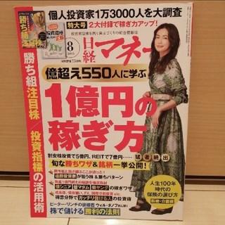 日経マネー 2018年 08月号