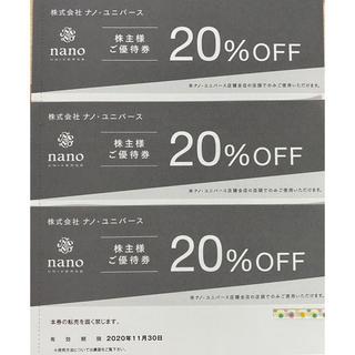 ナノユニバース 20%OFF★3枚セット‼️