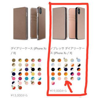 バーニーズニューヨーク(BARNEYS NEW YORK)の専用  ボナベンチュラ ノブレッサダイヤリーケース iphone/x/xs (iPhoneケース)
