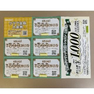 ラウンドワン 2500円分 株主優待券【有効期限2020年12月15日】