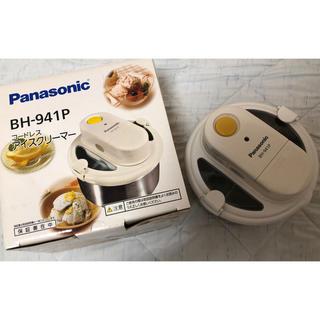 パナソニック(Panasonic)のパナソニック コードレスアイスクリーマー 電池式 BH-941P(調理道具/製菓道具)