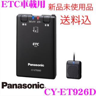 パナソニック(Panasonic)のPanasonic ETC  音声案内 CY-ET926D (ETC)