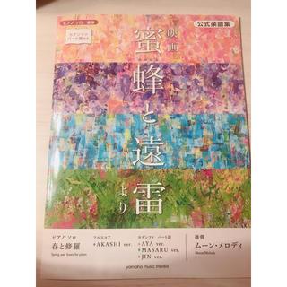 【ピアノ】公式楽譜集 映画『蜜蜂と遠雷』より【中級/上級】(楽譜)