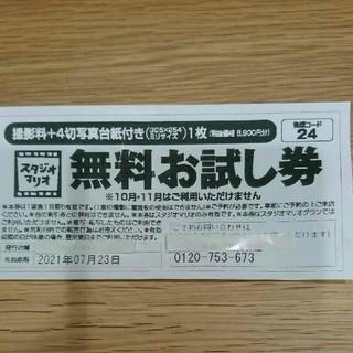 カメラのキタムラ スタジオマリオ 無料お試し券