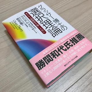 グラッサ-博士の選択理論 幸せな人間関係を築くために(人文/社会)