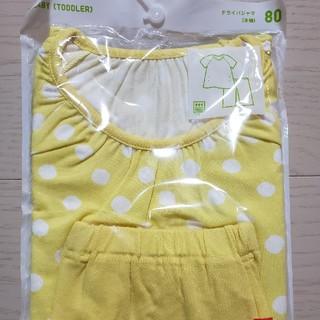 UNIQLO - 未開封 80㎝ ユニクロ ドライパジャマ 水玉 ドット 黄色 イエロー