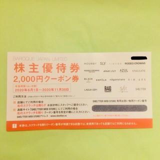 マウジー(moussy)の★KHAKI KHAKIさま専用★バロックジャパン株主優待券2,000円×1枚(ショッピング)