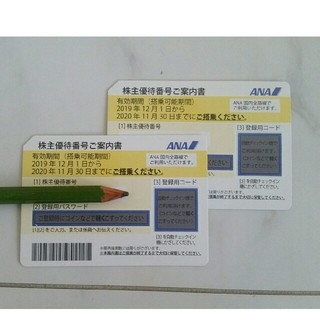 ANA 全日空株主優待券 2枚セット