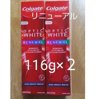 コルゲート オプティックホワイト リニューアル 116g×2(歯磨き粉)