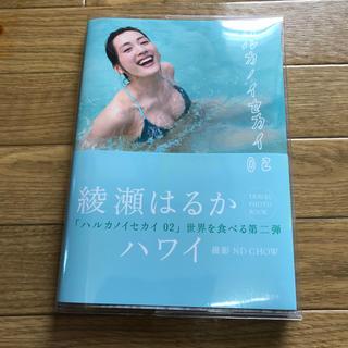 コウダンシャ(講談社)のハルカノセカイ02(女性タレント)