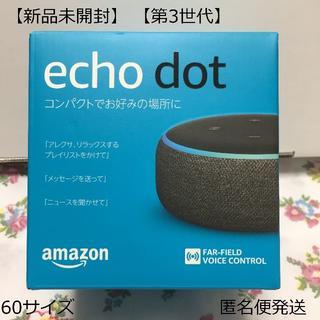 エコー(ECHO)のEcho Dot エコードット 第3世代 スマートスピーカー Alexa(スピーカー)
