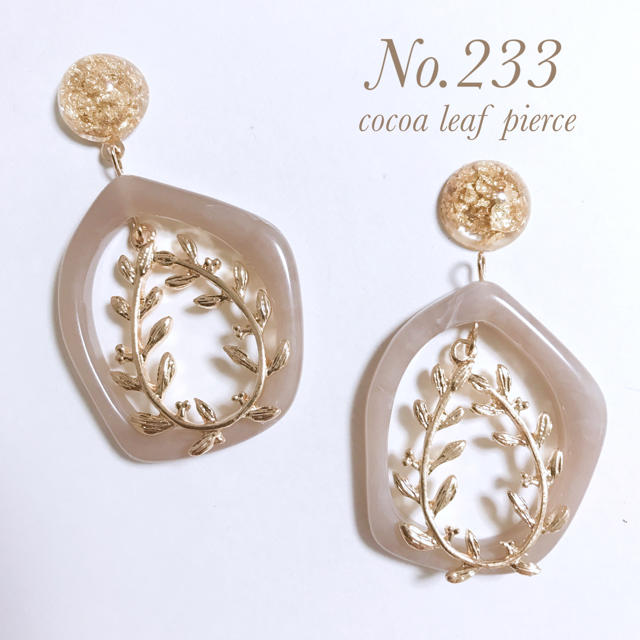 cocoa leaf pierce ハンドメイドのアクセサリー(ピアス)の商品写真