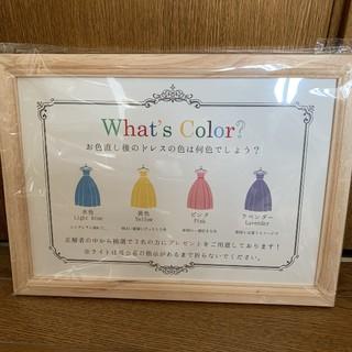 結婚式 カラードレスあてクイズ(ウェルカムボード)