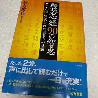 般若心経90の智恵(人文/社会)