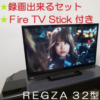 東芝 - 録画出来るセット☆REGZA 32型液晶テレビ/Fire TV Stick付き