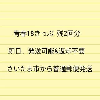 2020夏 青春18きっぷ  2回分  返却不要(鉄道乗車券)