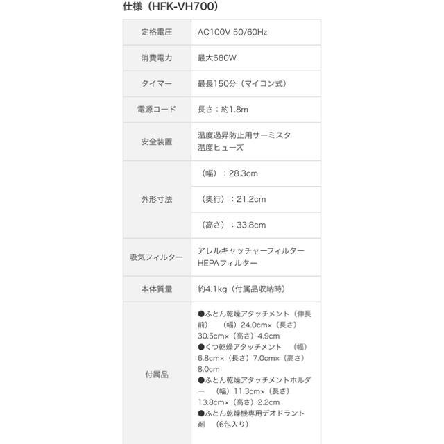 日立(ヒタチ)のHITACHI 布団乾燥機 HFK-VH700 スマホ/家電/カメラの生活家電(衣類乾燥機)の商品写真
